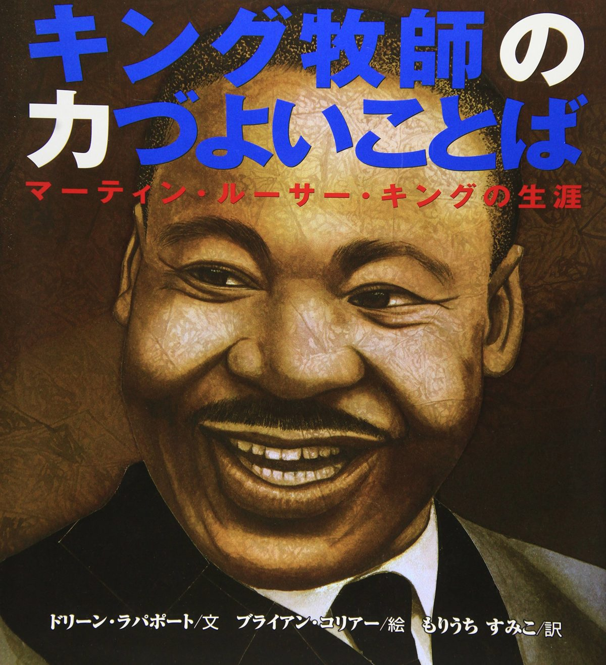 絵本「キング牧師の力づよいことば M・ルーサー・キングの生涯」の表紙