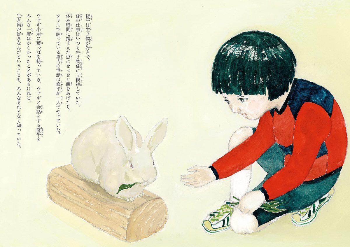 絵本「ともだちになった日」の一コマ3