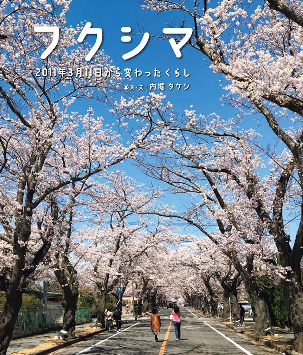 絵本「フクシマ  2011年3月11日から変わったくらし」の表紙