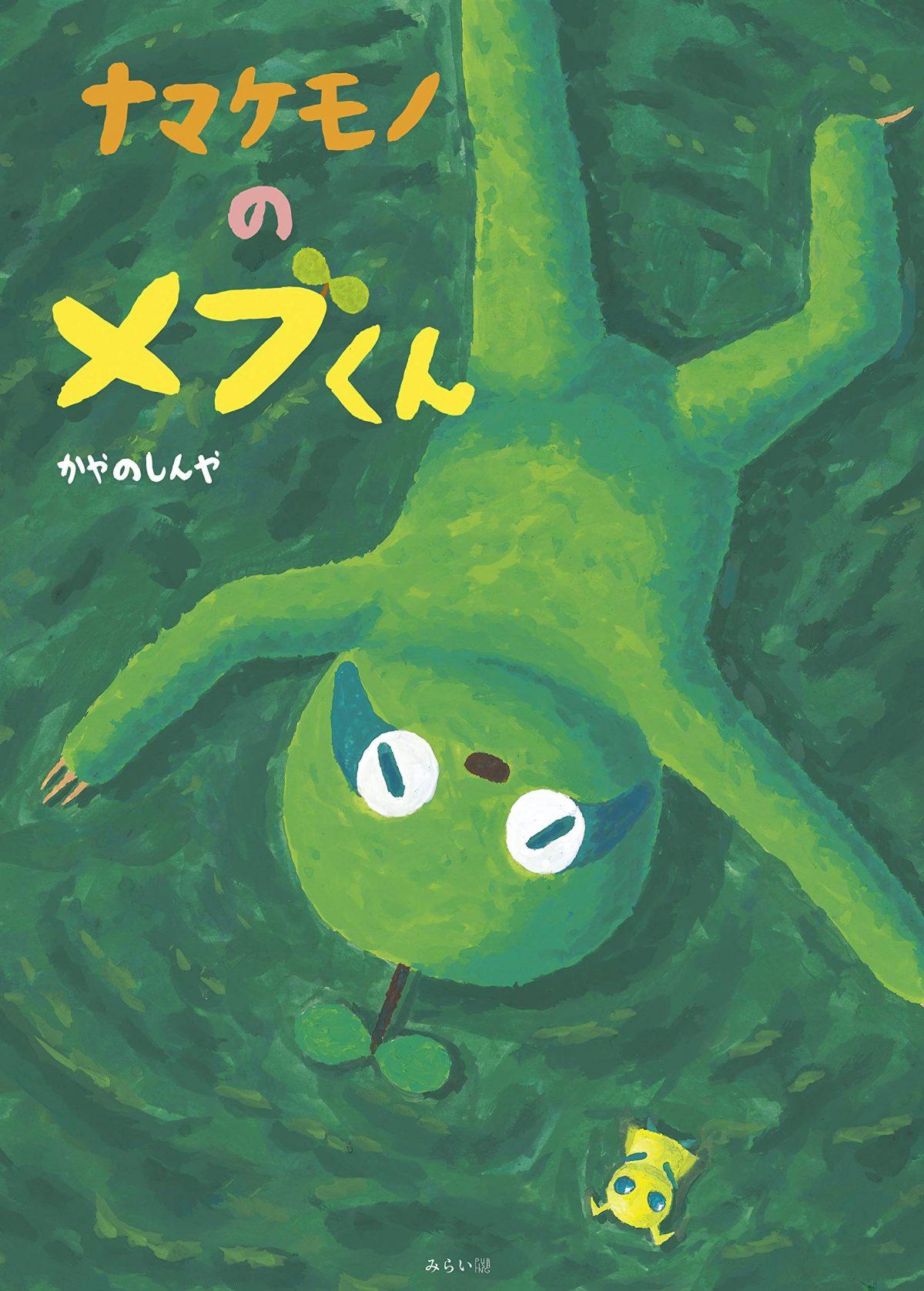 絵本「ナマケモノのメブくん」の表紙