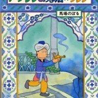 絵本「アラジンと魔法のランプ」の表紙