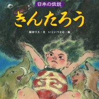 絵本「日本の伝説 きんたろう」の表紙