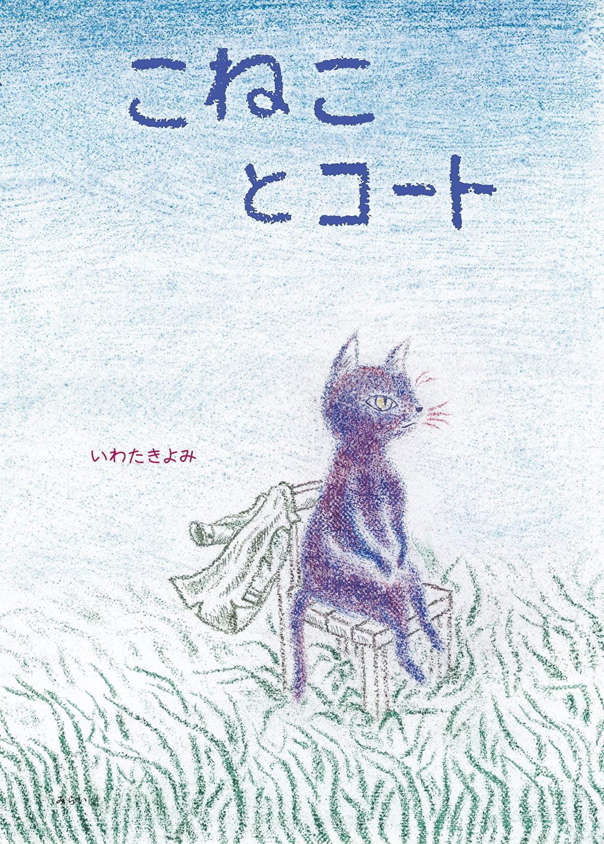 絵本「こねことコート」の表紙