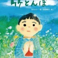 絵本「竹とんぼ」の表紙