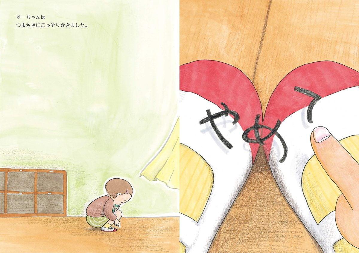 絵本「つまさきもじもじ」の一コマ3