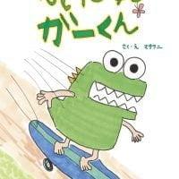 絵本「かいじゅう ガーくん」の表紙