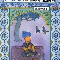 絵本「アリババと40人の盗賊」の表紙