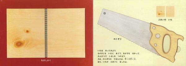 絵本「たのしい どうぐばこ」の一コマ