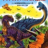 絵本「恐竜トリケラトプスのジュラ紀決戦」の表紙