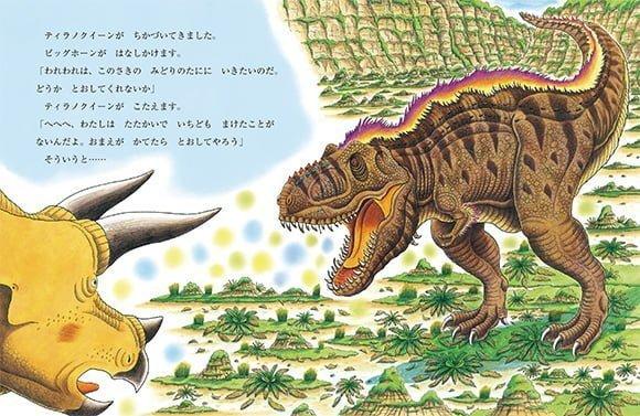 絵本「恐竜トリケラトプスとティラノクイーン」の一コマ
