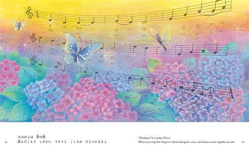 絵本「ちよにやちよに 〜 愛のうた きみがよの旅」の一コマ3