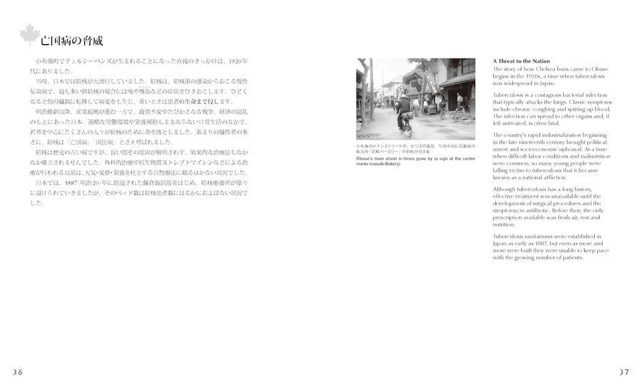 絵本「世界一のパン ~チェルシーバンズ物語」の一コマ7