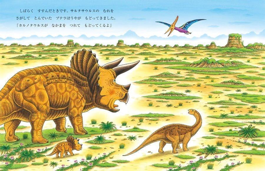 絵本「恐竜トリケラトプスとカルノタウルス」の一コマ4