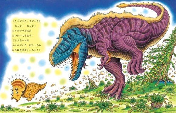 絵本「恐竜トリケラトプスとゴルゴサウルス」の一コマ