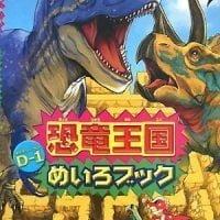 絵本「恐竜王国 D-1(ダイナソー ワン)めいろブック」の表紙