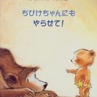 絵本「ちびけちゃんにもやらせて!」の表紙
