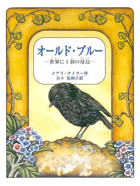 絵本「オールド・ブルー 世界に1羽の母鳥」の表紙