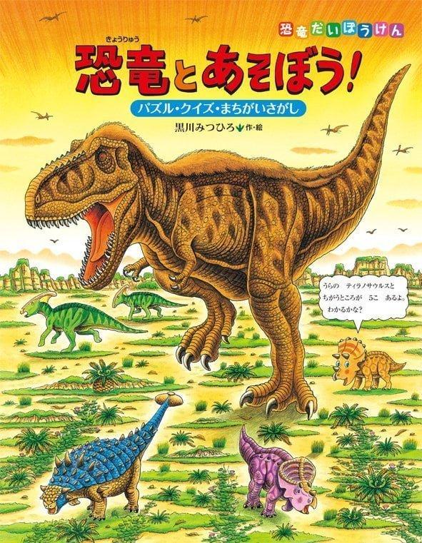 絵本「恐竜とあそぼう! パズル・クイズ・まちがいさがし」の表紙