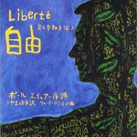 絵本「自由 愛と平和を謳う」の表紙
