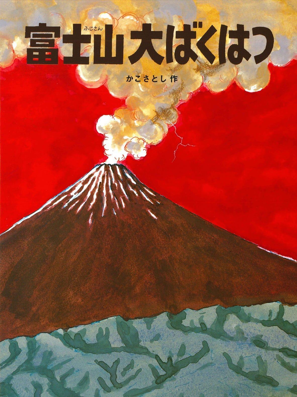絵本「富士山大ばくはつ」の表紙