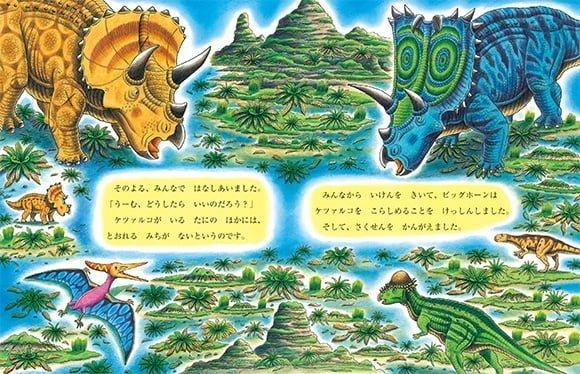 絵本「恐竜トリケラトプスとケツァルコアトルス」の一コマ