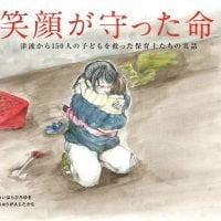 絵本「笑顔が守った命~津波から150人の子どもを救った保育士たちの実話」の表紙