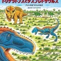 絵本「恐竜トリケラトプスとダスプレトサウルス」の表紙