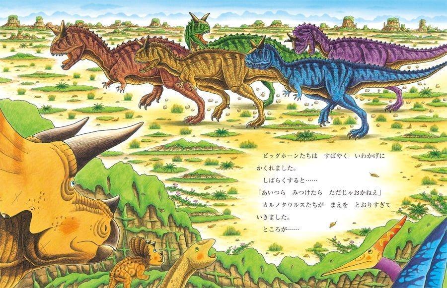 絵本「恐竜トリケラトプスとカルノタウルス」の一コマ5