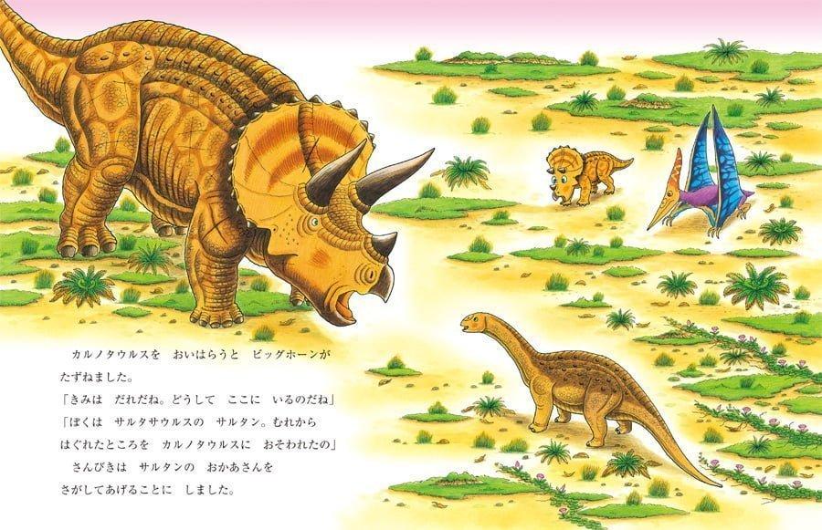 絵本「恐竜トリケラトプスとカルノタウルス」の一コマ3