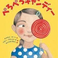 絵本「ぺろぺろキャンディー」の表紙