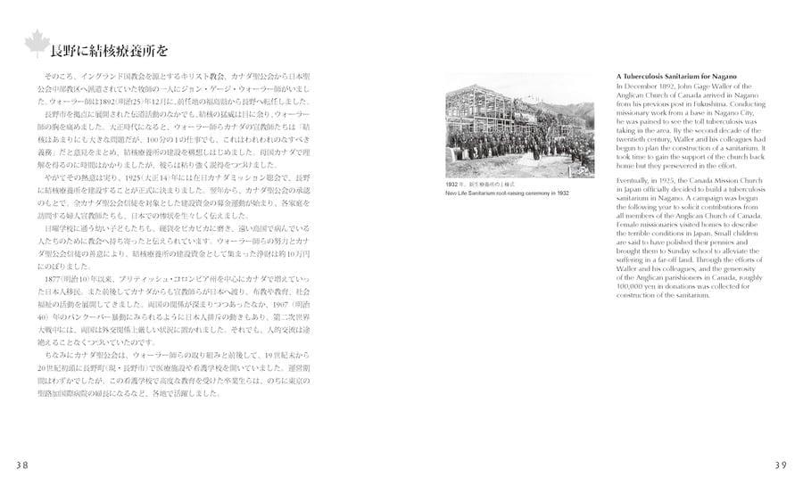 絵本「世界一のパン ~チェルシーバンズ物語」の一コマ8
