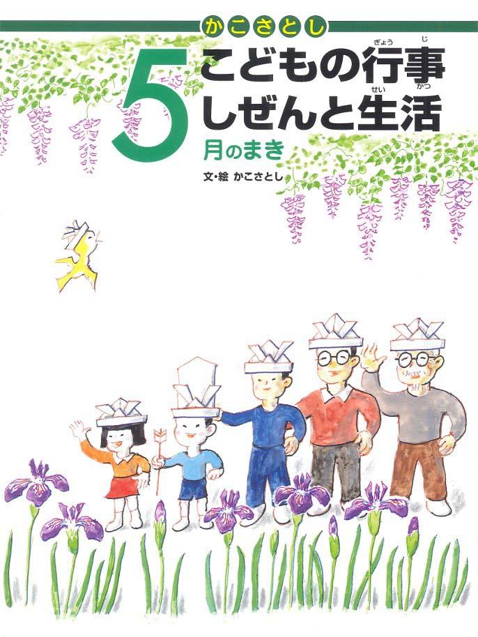 絵本「こどもの行事 しぜんと生活 5月のまき」の表紙