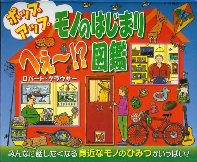 絵本「ポップアップ モノのはじまり へぇ〜!?図鑑」の表紙