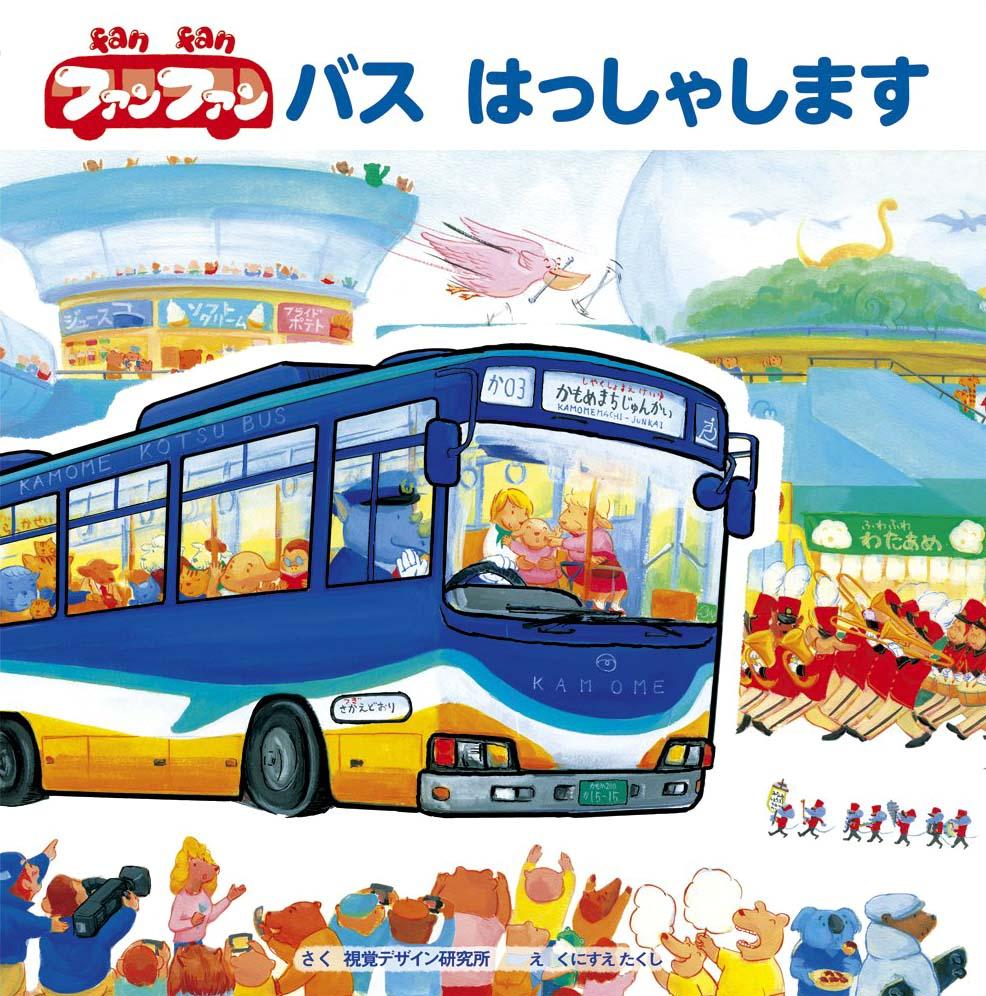 絵本「ファンファン バス はっしゃします」の表紙