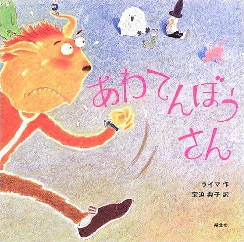 絵本「あわてんぼうさん」の表紙