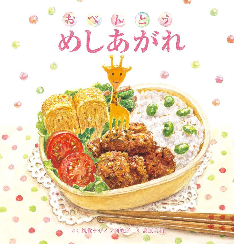 絵本「おべんとう めしあがれ」の表紙