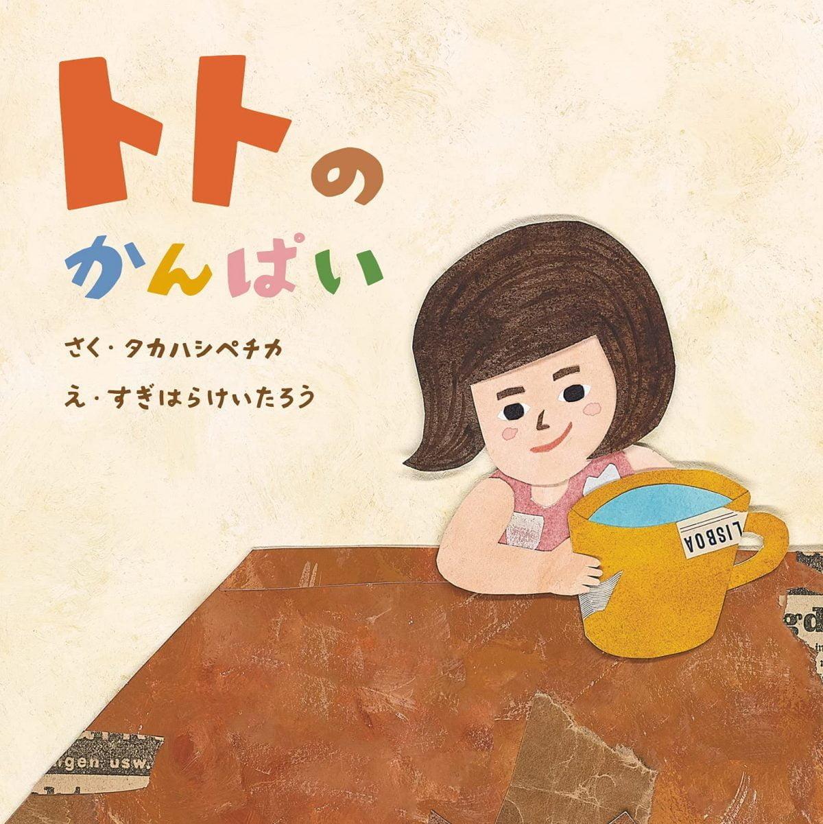 絵本「トトのかんぱい」の表紙