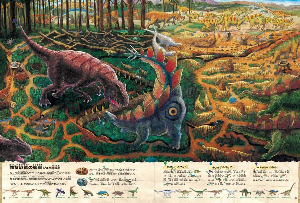 絵本「どこどこ迷路の大恐竜時代」の一コマ