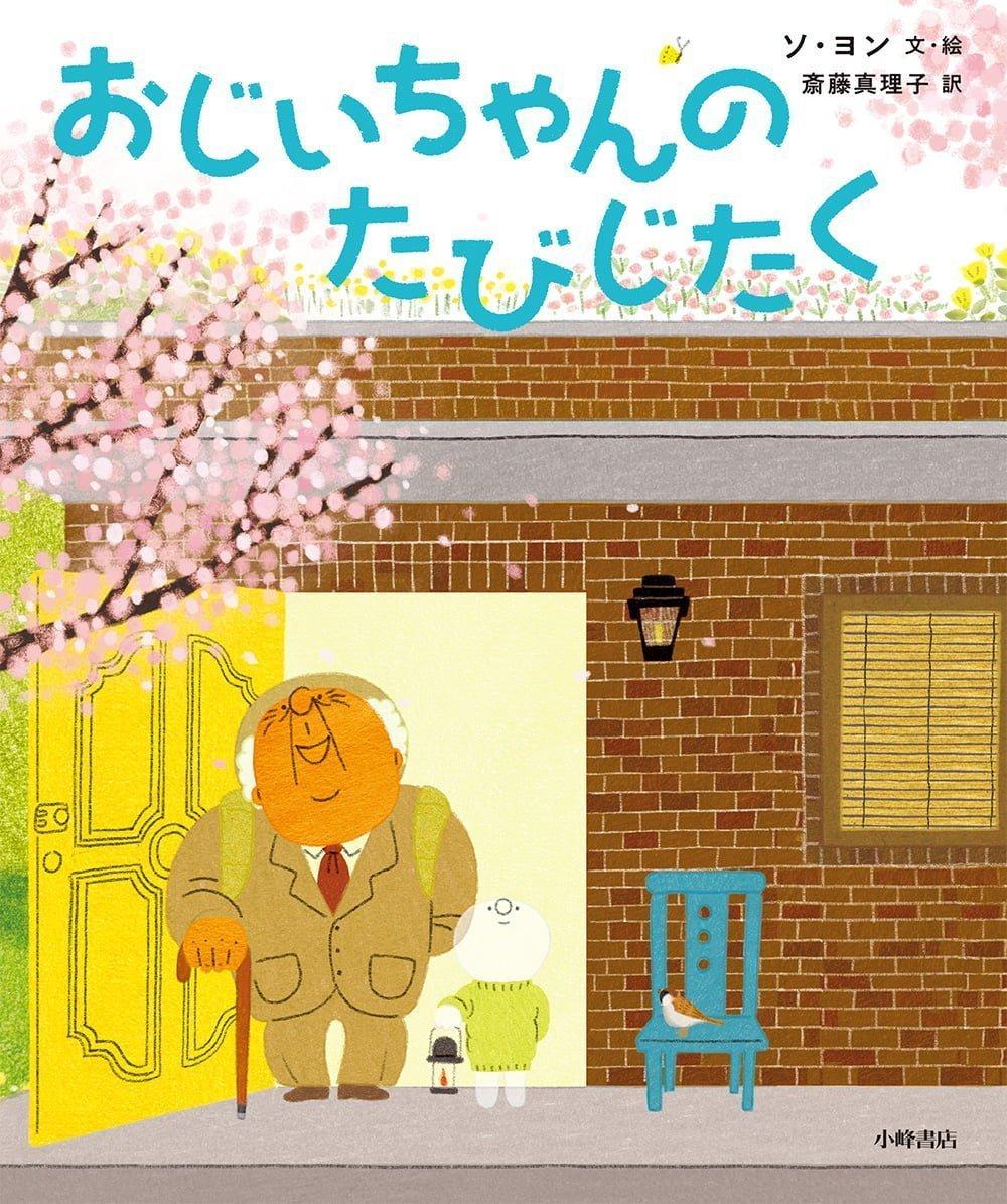 絵本「おじいちゃんのたびじたく」の表紙