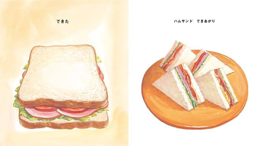 絵本「ぺったん! サンドイッチ」の一コマ2