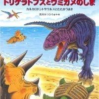 絵本「恐竜トリケラトプスとウミガメのしま」の表紙