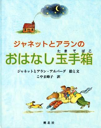 絵本「ジャネットとアランのおはなし玉手箱」の表紙