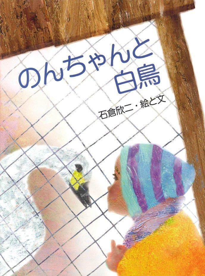 絵本「のんちゃんと白鳥」の表紙