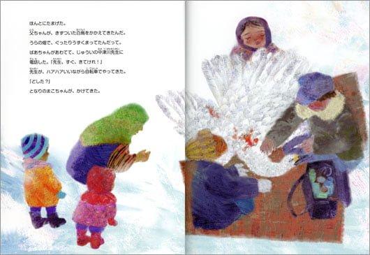 絵本「のんちゃんと白鳥」の一コマ