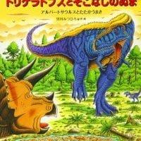 絵本「恐竜トリケラトプスとそこなしのぬま」の表紙