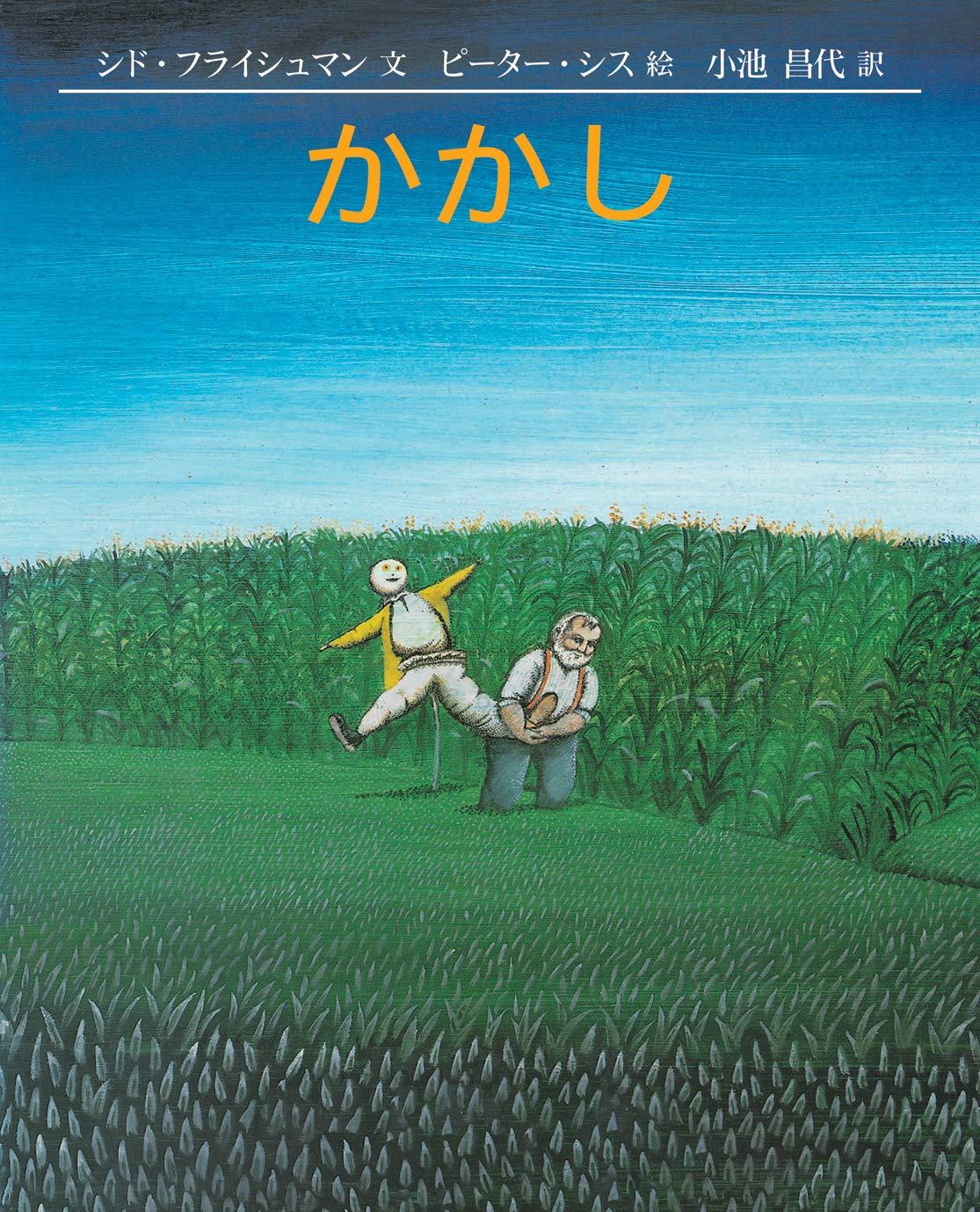 絵本「かかし」の表紙