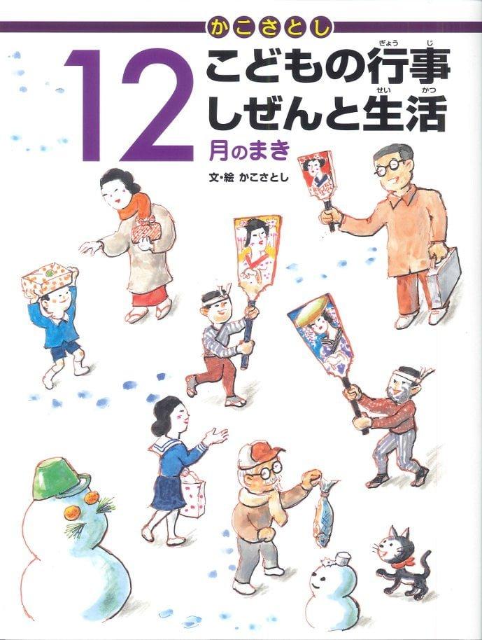 絵本「こどもの行事 しぜんと生活 12月のまき」の表紙