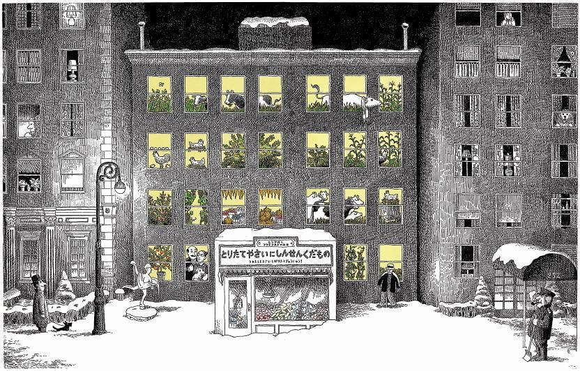 絵本「マクドナルドさんのやさいアパート」の一コマ