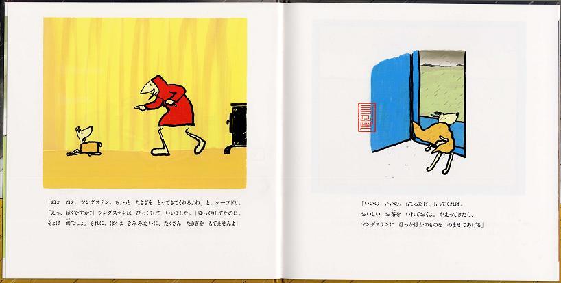絵本「ケープドリ あらしのまき」の一コマ2