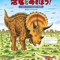 絵本「もっと恐竜とあそぼう!」の表紙